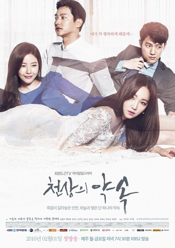 Heaven's Promise (2016)