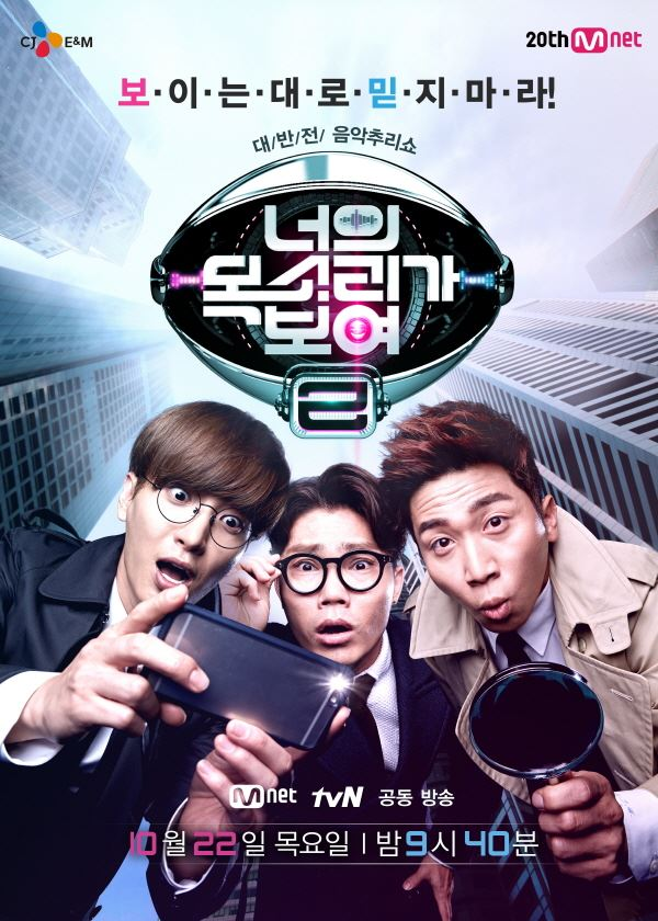 I Can See Your Voice 2 Ep 1 Eng Sub : voice, Voice:, Season, (2015), MyDramaList