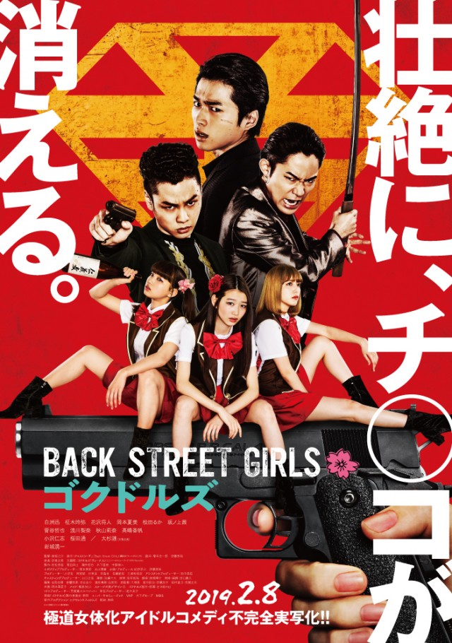 Back Street Girls: Gokudolls : street, girls:, gokudolls, STREET, GIRLS, Gokudoruzu, (2019), MyDramaList