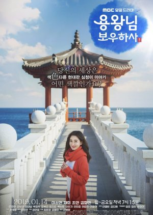 Blessing of the Sea Subtitle Indonesia