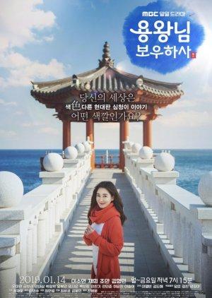 Blessing of the Sea (2019) Episode 37 Sub Indo Subtitle Indonesia