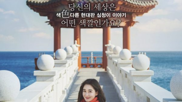 Blessing of the Sea (2019) Episode 37 Sub Indo
