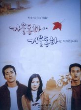 Autumn Tale Subtitle Indonesia