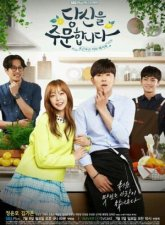 I Order You Subtitle Indonesia