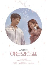 Familiar Wife Subtitle Indonesia