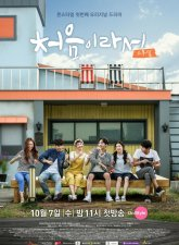 Because It's The First Time Subtitle Indonesia
