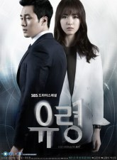 Ghost Subtitle Indonesia