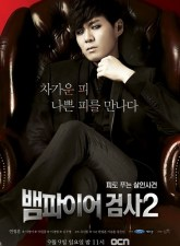 Vampire Prosecutor 2 Subtitle Indonesia