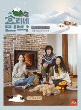 Hyori's Bed And Breakfast: Season 2 Subtitle Indonesia