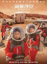 Galileo: Awakened Universe Subtitle Indonesia