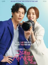 Her Private Life Subtitle Indonesia