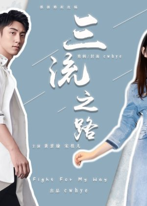Fight For My Way Sub Indo : fight, Nonton, Fight, (2021), Cinema21, Gratis