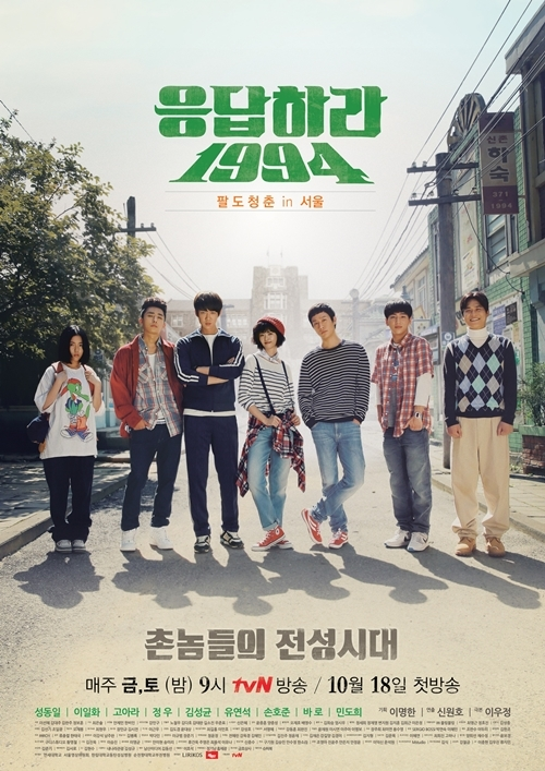Reply 1988 Subtitle Indonesia : reply, subtitle, indonesia, Reply, (2013), MyDramaList