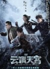 The Lost Tomb 2: Palace of Heavenly Clouds movie poster
