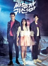Let's Fight Ghost Subtitle Indonesia