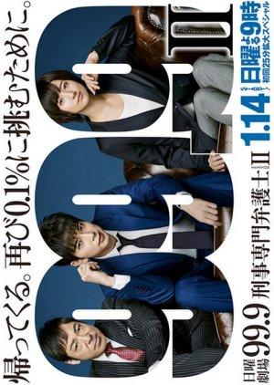 99.9: Keiji Senmon Bengoshi – Season II Subtitle Indonesia