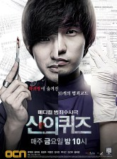 God's Quiz Subtitle Indonesia