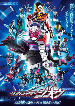 Kamen Rider Zi-O Episode 39 Sub Indo Subtitle Indonesia
