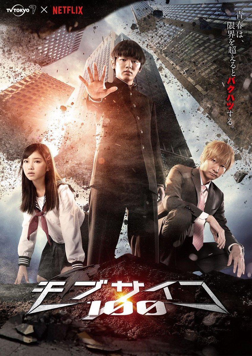 Film Jepang Action : jepang, action, Psycho, (2018), MyDramaList
