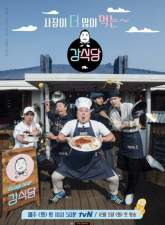 Kang's Kitchen Subtitle Indonesia