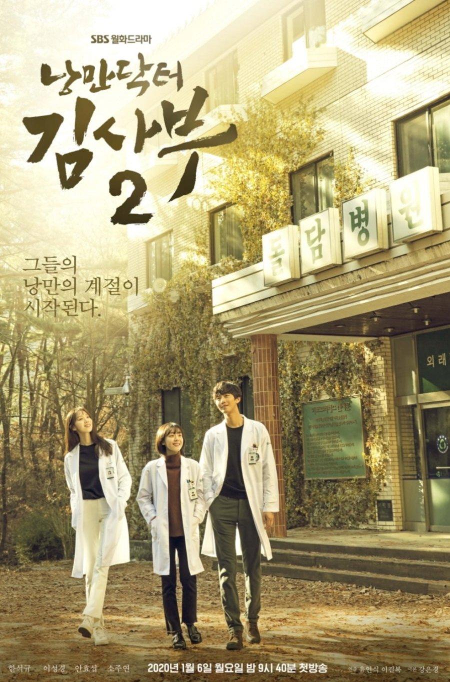 Doctor Crush Sub Indo : doctor, crush, Romantic, (2020), MyDramaList