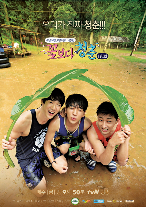 Youth Over Flowers Winner Eng Sub : youth, flowers, winner, Youth, Flowers:, (2014), Episodes, MyDramaList