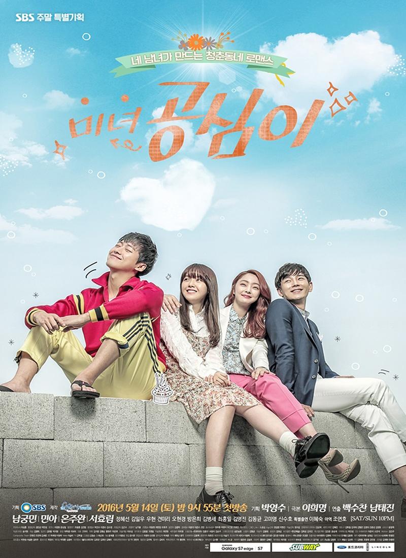 Beautiful Gong Shim 미녀 공심이 - Foolish Asian Drama Life