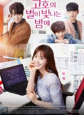 Go Ho's Starry Night Subtitle Indonesia