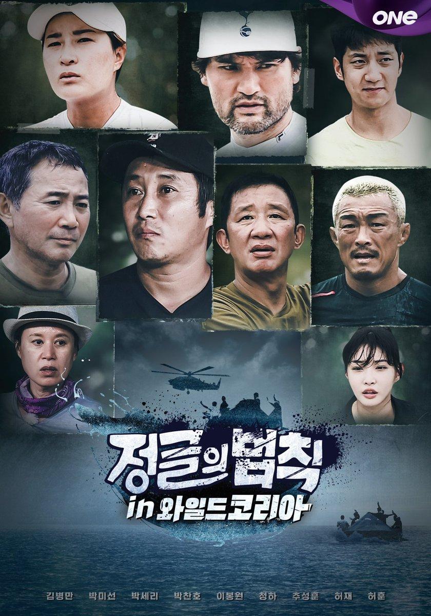 Drakorindo Law Of The Jungle : drakorindo, jungle, Jungle, Korea, (2020), MyDramaList
