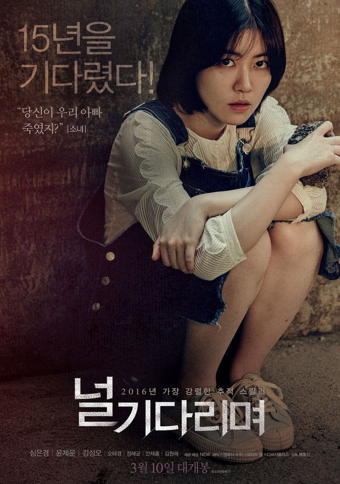 Missing You (2016 film) - Wikipedia