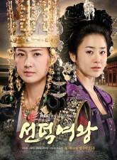 Queen Seon Duk Subtitle Indonesia
