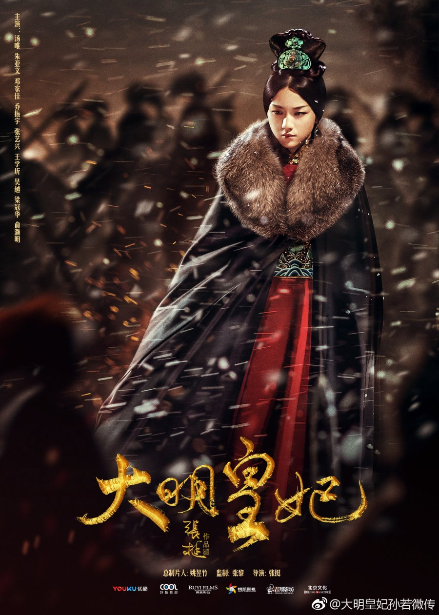 Empress of the Ming Legend of Sun Ruowei 2019  MyDramaList