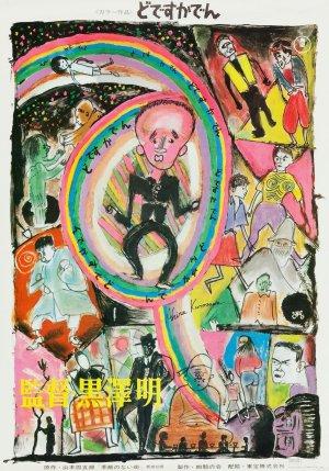 """Résultat de recherche d'images pour """"1970 Dodesukaden どですかでん Dodesukaden"""""""