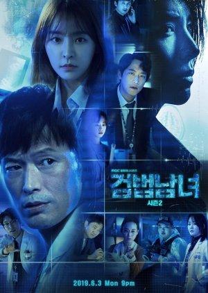 Nonton Drama Investigation Couple 2 Sub Indo | Dramaindo