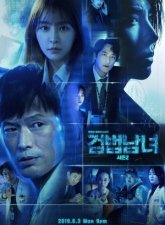 Investigation Couple 2 Subtitle Indonesia