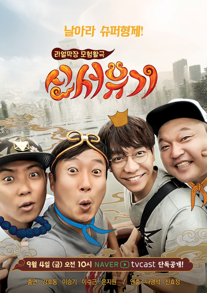Download New Journey To The West Season 5 : download, journey, season, Journey, West:, Season, (2015), MyDramaList