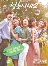 Age of Youth 2 Subtitle Indonesia