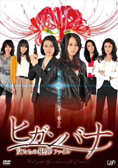 Higanbana Sub Indo : higanbana, Higanbana, Women's, Crime, (2014), MyDramaList
