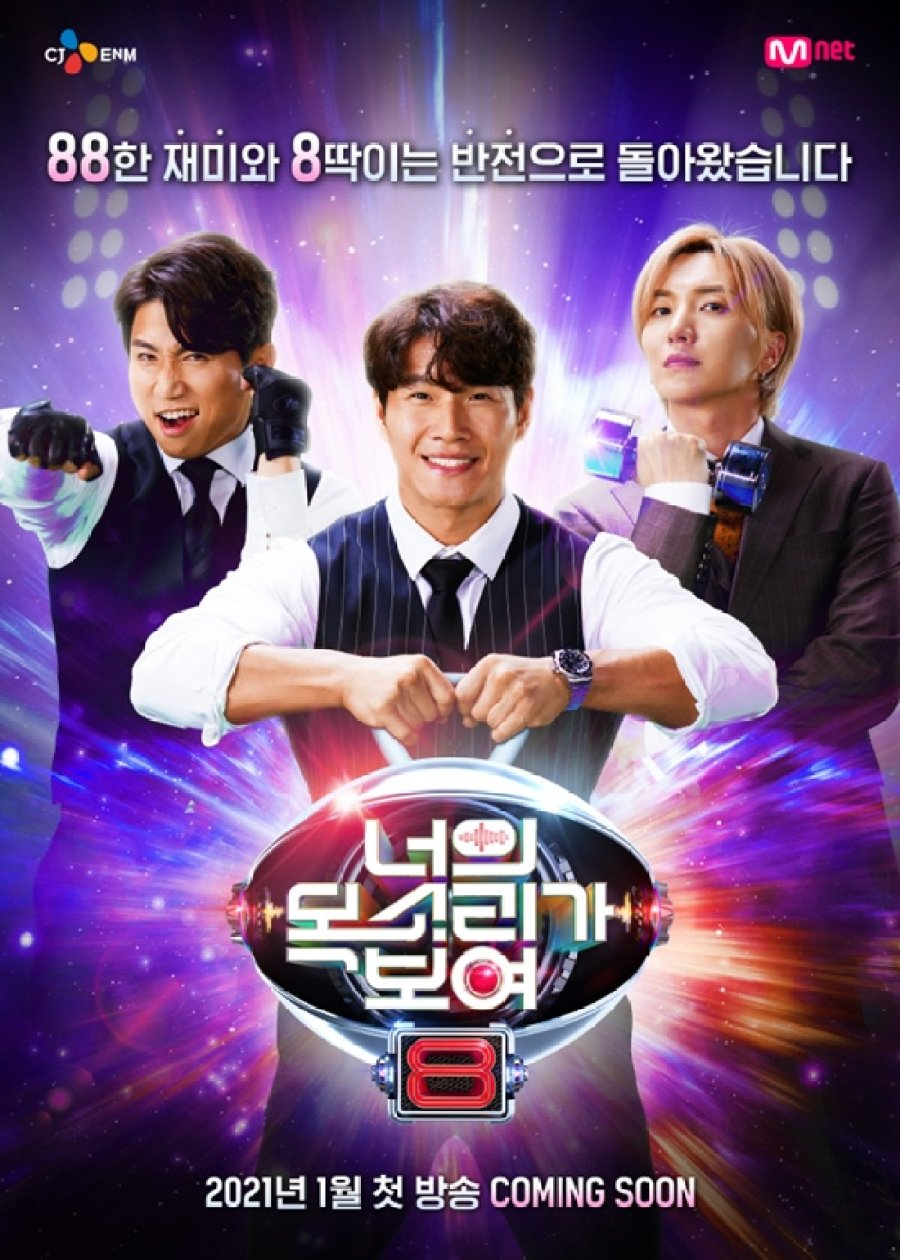 I Can See Your Voice 2 Ep 1 Eng Sub : voice, Voice:, Season, (2021), MyDramaList