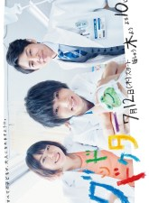 Good Doctor (Japan) Subtitle Indonesia