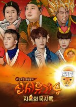 Download New Journey To The West Season 5 : download, journey, season, Journey, West:, Season, (2017), MyDramaList