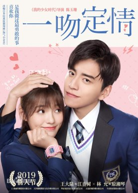 Fall in Love at First Kiss (2019) - MyDramaList