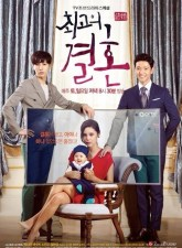 The Greatest Marriage Subtitle Indonesia