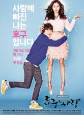 Ho Goo's Love Subtitle Indonesia