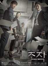 Distorted aka Falsify Subtitle Indonesia