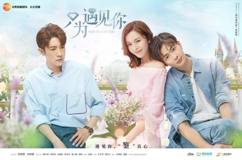 CHINESE ROMANCE DRAMA 2019