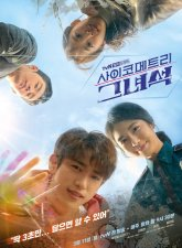 He is Psychometric Subtitle Indonesia