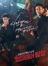 Vampire Detective Subtitle Indonesia