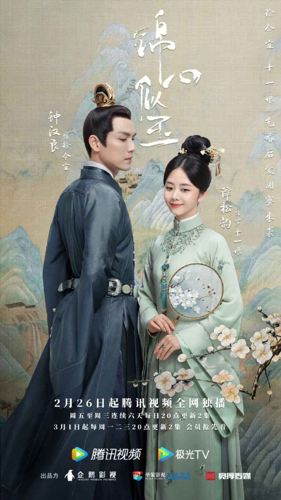 Drama Korea Because This Is My First Life Sub Indo : drama, korea, because, first, Sword, Brocade, (2021), MyDramaList