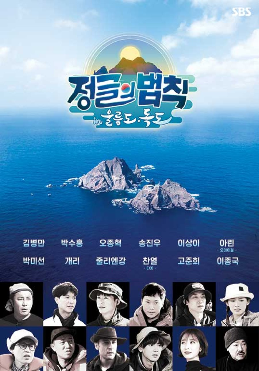 The Law of the Jungle in Myanmar and Myeik Episode 374 Subtitle...